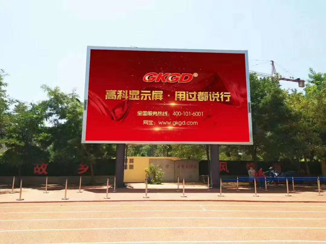 GKGD P8 Outdoor Sports Football LED Display Screen